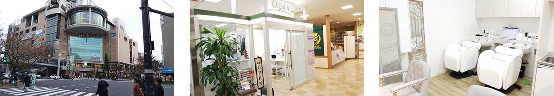 Organic 聖蹟桜ヶ丘オーパ店