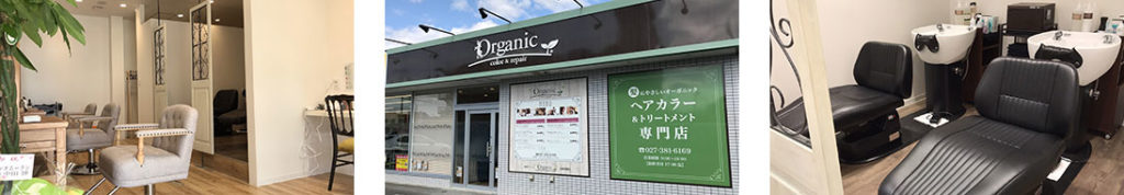Organic(オーガニック)高崎筑縄店
